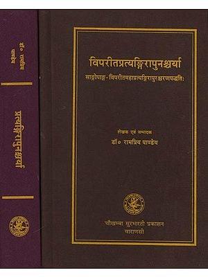 विपरीतप्रत्यंगिरापुनश्र्चर्या और श्री प्रत्यंगिरापुनश्र्चर्या: Vipreet Pratyangira Punashcharya and Shri Pratyangira Punashcharya (Set of 2 Volumes)
