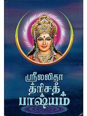 ஸ்ரீ லலிதா த்ரிசதி பாஷ்யம்: Sri Lalita Trisati Bhashyam (Sanskrit Text With Tamil Translation)