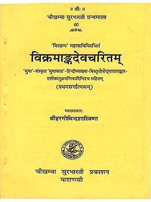विक्रमांकदेवचरितम्: Vikram Anka Deva Charita of Bilhana (Canto I)