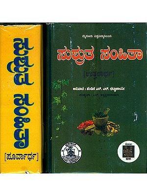 ಸುಶ್ರುತ ಶಮಿತಾ: Susruta Samhita in Set of Two Volumes (Kannada)