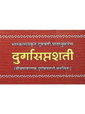 श्रीदुर्गासप्तशती: Shri Durga Saptashati (Sanskrit Only)