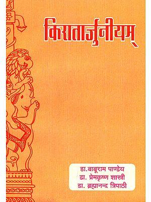 किरातार्जुनीयम् (संस्कृत एवं हिंदी अनुवद) - Kiratarjuniyam of Bharavi (Canto III to VI)