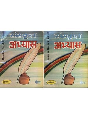 संस्कृत - अभ्यास: Practice of Sanskrit Grammer - Based on Sanskrit Parimal (Set of 2 Books)