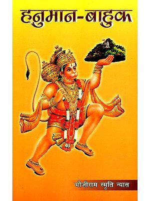 हनुमान-बाहुक: Hanuman Bahuk (Goswami Tulsidas)