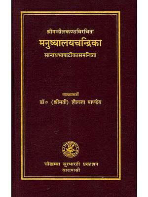 मनुष्यालयचन्द्रिका: A Book on Residential Vastu