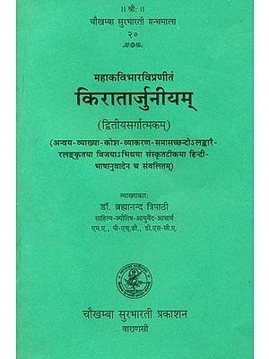 किरातार्जुनीयम् (संस्कृत एवं हिंदी अनुवद) - Kiratarjuniyam of Bharavi (Canto II)