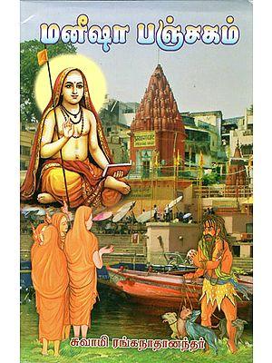 மனீஷா பஞ்சம்: Manisha Panchakam (Tamil)