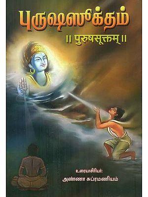 புருஷஸக்தம்: Purusha Suktam (Tamil)