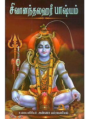 சிவானந்தலஹரீ பாஷ்யம்:  Shivananda Lahari Bhashyam (Tamil)