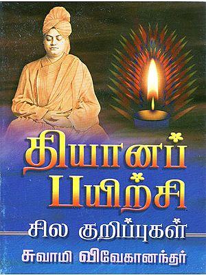 தயான பயிற்சி: Dhyana Payirchi (Tamil)