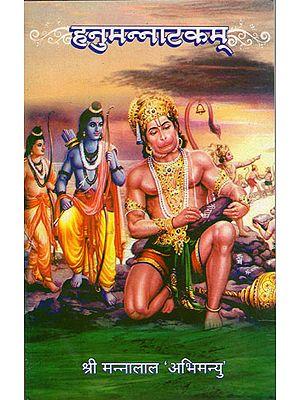 हनुमन्नाटकम् (संस्कृत एवं हिंदी अनुवाद) - Hanuman Natakam