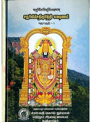சதூா்விம்சதிமூா்த்தி லக்ஷணம் (चतुर्विंशति मूर्ति लक्षणम्): Chatur Vimsati Murthy Lakshanam (Set of 2 Volumes)