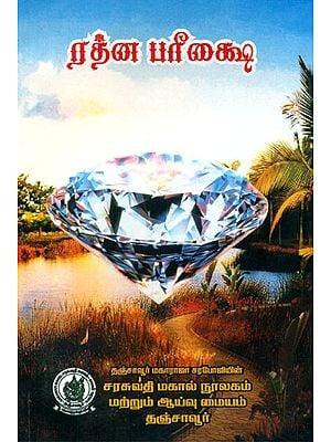 ரத்ன பரீக்ஷை (रत्नपरीक्षा): Ratna Pariksha (With Tamil Translation)