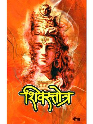 शिवस्तोत्र: Shiva Stotra
