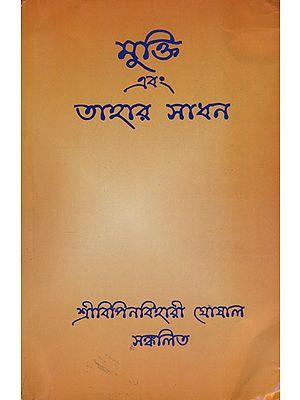মুক্তি এবং তাহার সাধন: Mukti Ebam Tahar Sadhan (Bengali)