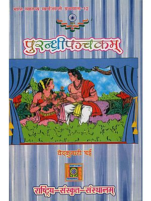 पुरन्ध्रीपञ्चकम्: A Collection of Sanskrit Plays