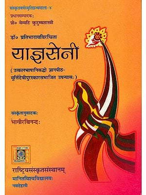 याज्ञसेनी: Yajnaseni - A Sanskrit Novel Based on the Life of Draupadi