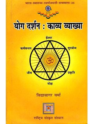 योग दर्शन (काव्य व्याख्या): Explanation of Patanjali Yoga Sutras Through Poems