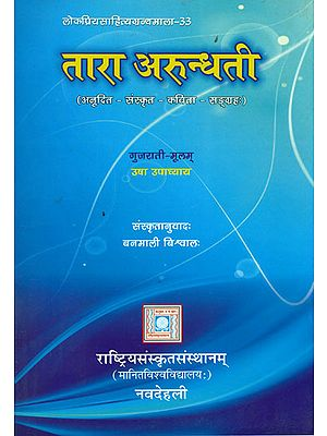तारा अरुन्धती:  A Book of Sanskrit Poems