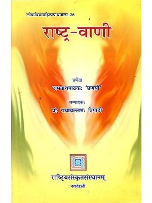 राष्ट्र वाणी: A Book of Sanskrit Poems (Sanskrit Only)