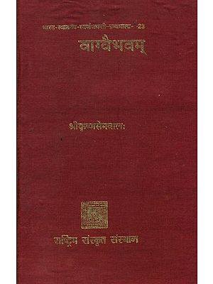 वाग्वैभवम्: A Book of Sanskrit Poems (An Old and Rare Book)