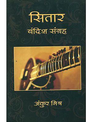 सितार: बंदिश संग्रह - Sitar Bandish Samgrah With Notation