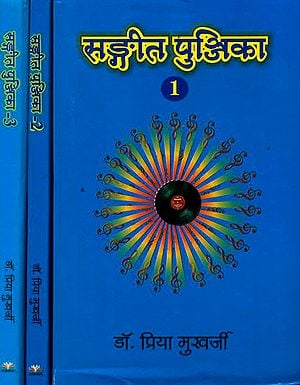 संगीत पुञ्जिका: Sangeet Punjika - According to UGC Syllabus With Notation (Set of 3 Volumes With CDs Inside)