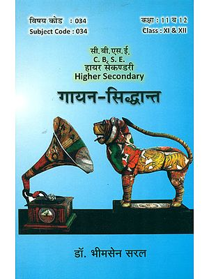 गायन-सिद्धान्त: Gayan Siddhanta (According to Higher Secondary Syallabus)
