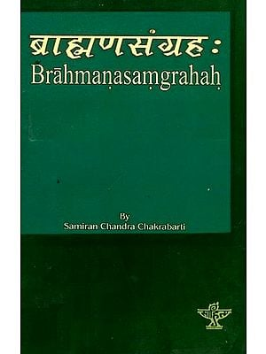 ब्राह्मणसंग्रहः Brahmana Samgrahah