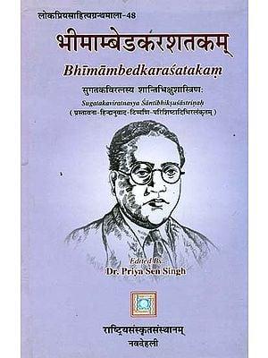 भीमाम्बेडकरशतकम्: Bhimrao Ambedkar Satakam