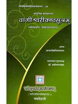 वागीश्वरीकण्ठसूत्रम्: Vageeshwar Kantha Sutram (Modern Kavya Shastra)