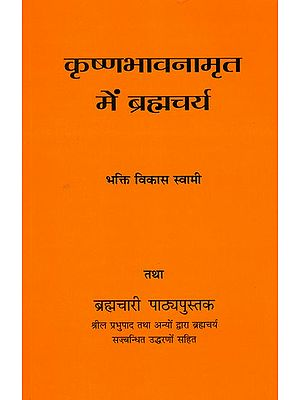 कृष्णभावनामृत मे ब्रहाचर्य: Brahmacharya in Krishna Bhavanamrit