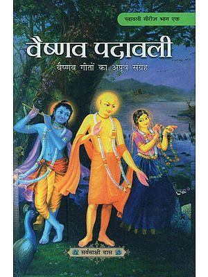 वैष्णव पदावली: Vaishnava Padavali (A Matchless Collection of Vaishnava Songs)