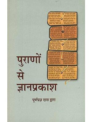 पुराणों से ज्ञानप्रकाश: Words of Wisdom From The Puranas
