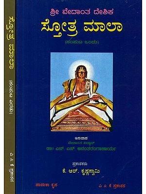 ಶ್ರೀ ವೇದಾಂತ್ ದೇಸಿಕ ಸ್ತೋತ್ರಮಾಳ: Sri Vedanta Desika Stotramala in Kannada (Set of 2 Volumes)