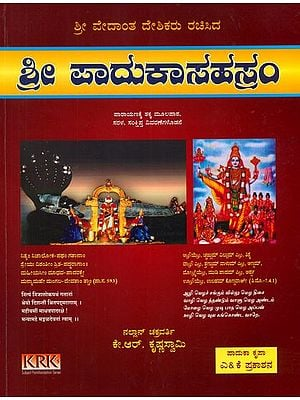 ಶ್ರೀ ಪಾದುಕಾಸಹಸ್ರಮ್: Vedanta Desika's Sri Padukasahasram with Text and Explanations in Kannada