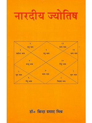 नारदीय ज्योतिष: Naradiya Jyotish