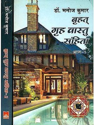 बृहत् गृह वास्तु संहिता: Brihat Griha Vastu Samhita (Set of 2 Volumes)