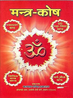 मन्त्र कोष: Mantra Kosha (Collection of Mantras)