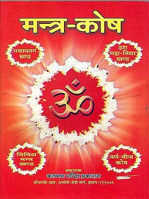 मन्त्र कोष: Mantra Kosha (Collection of Mantras)