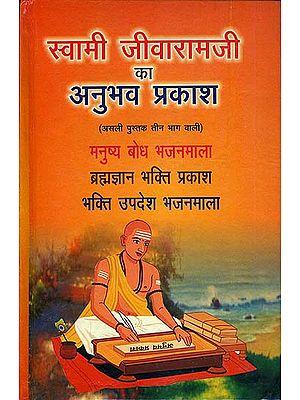 स्वामी जीवारामजी का अनुभव प्रकाश: Anubhav Prakash of Swami Jivaram
