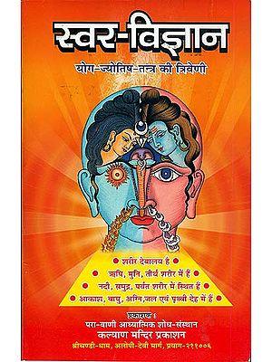 स्वर विज्ञान (योग - ज्योतिष - तन्त्र की त्रिवेणी) - Swar Vijnana