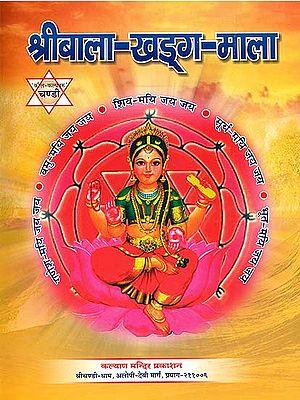 श्रीबाला खड्ग माला: Shri Bala Khadag Mala