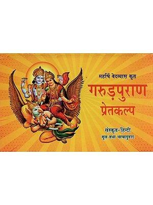 गरुड़ पुराणम् (संस्कृत एवं हिन्दी अनुवाद): Garuda Purana with Hindi Translation