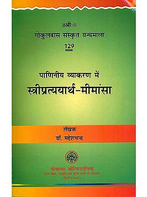 पाणिनीय व्याकरण में स्त्रीप्रत्ययार्थ मीमांसा: Stri Pratyaya Artha Mimamsa in Panini Grammar