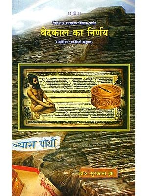 वेदकाल का निर्णय: The Orion by Bal Gangadhar Tilak