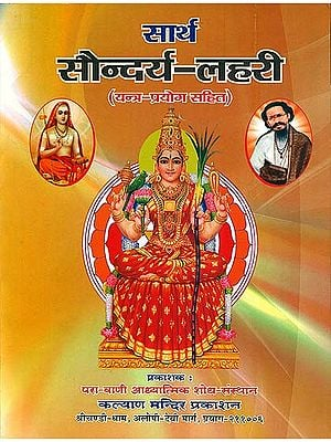 सार्थ सौन्दर्य लहरी: Saundarya Lahari With Yantra Prayoga