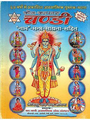 कौल कल्पतरु चण्डी 'नाम' - मन्त्र साधना सहित: Kaula Kalpataru Chandi (Shri Vishnu Nama Mantra Sadhana)
