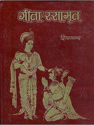 गीता रसामृत: Gita Rasamrit