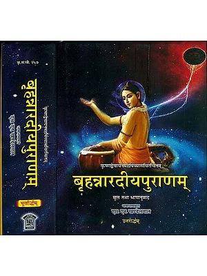बृहन्नारदीयपुराणम् (संस्कृत एवं हिन्दी अनुवाद) - The Narada Purana (Set of 2 Volumes)